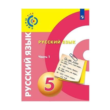 Чердаков, Русский Язык, 5 класс В 2 Частях, Ч.1, Учебник