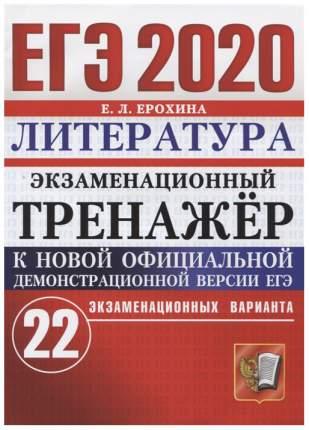 Ерохина. ЕГЭ 2020. Литература 22 варианта. Экзаменационный тренажёр