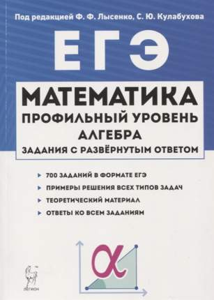Математика, ЕГЭ, Алгебра: задания с развёрнутым ответом, /Лысенко,
