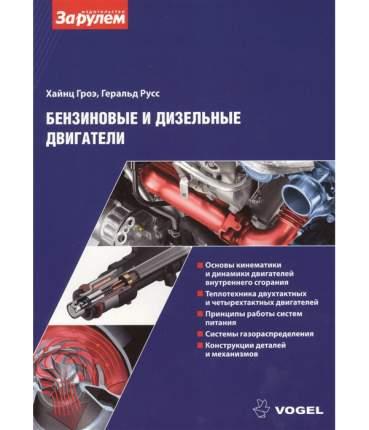 Книга Бензиновые и дизельные двигатели - устройство и приципы работы