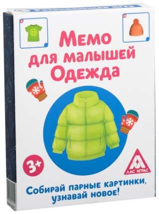 Игра развивающая МЕМО для малышей Одежда ЛАС ИГРАС
