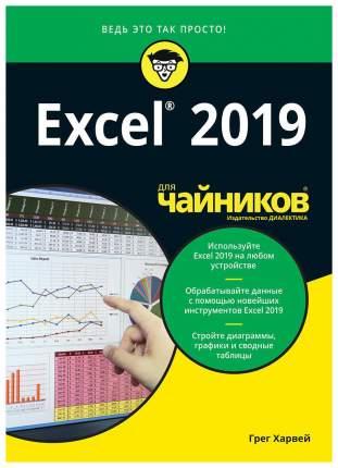 """Книга Диалектика Харвей Г. """"Excel 2019 для чайников"""""""