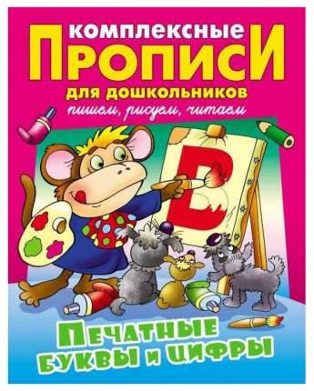 Прописи книжный Дом лясковский В. печатные Буквы и Цифры