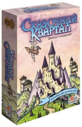 Настольная игра GAGA GAMES GG158 Сказочный квартал