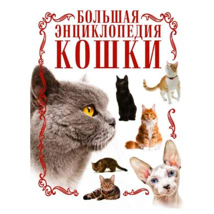 Кошки, Большая Энциклопедия