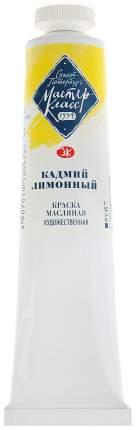 Масляная краска Невская Палитра Мастер-класс кадмий лимонный 46 мл