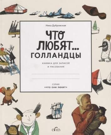 Что любят Голландцы. книжка для Записей и Рисования