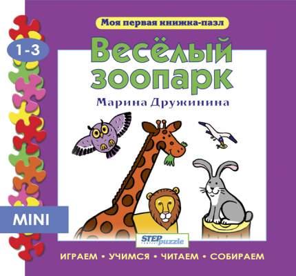 Книжка-игрушка Step Puzzle Веселый зоопарк Моя первая книжка-пазл