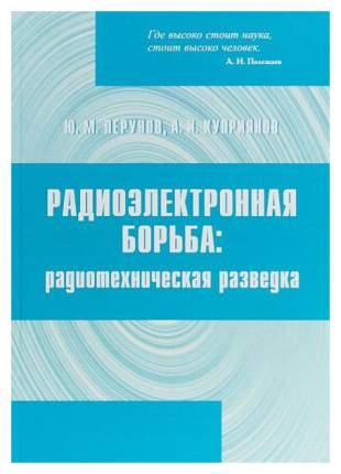 Вузовская книга Радиоэлектронная борьба: радиотехническая разведка