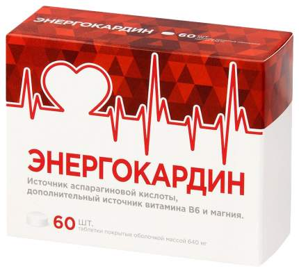 Энергокардин PL таблетки покрытые оболочкой 640 мг 60 шт.
