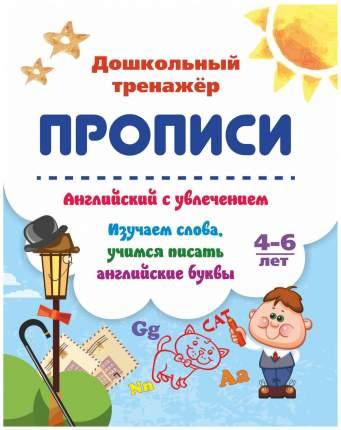 Английский с увлечением. Изучаем слова, учимся писать английские буквы: 4-6 лет