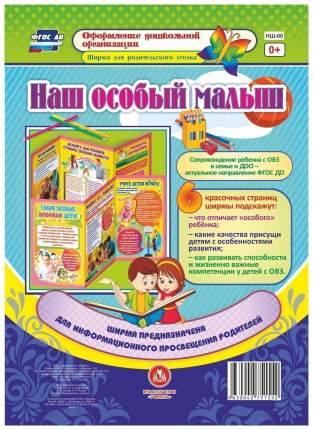 Наш особый малыш: Ширмы с информацией для родителей и педагогов из 6 секций