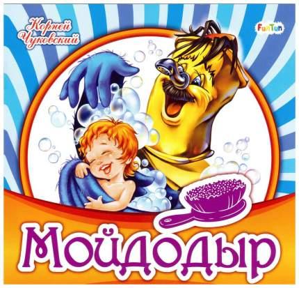 Книга Мойдодыр