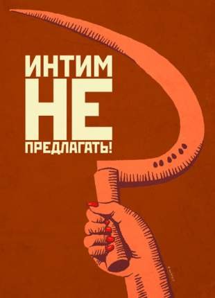 Открытка «Интим не предлагать!»