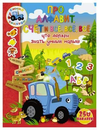 Про алфавит, счет и все, все, все, что должен знать умный малыш. 250 наклеек