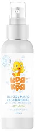 Детское масло Кря-Кря увлажняющее для самых маленьких, алоэ вера, 100 мл