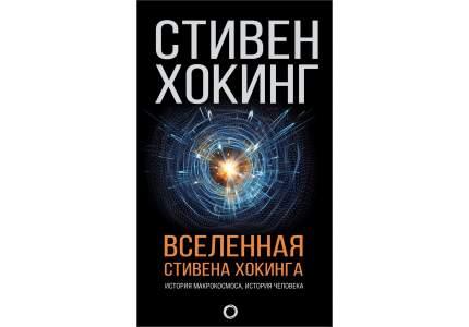 Книга Вселенная Стивена Хокинга