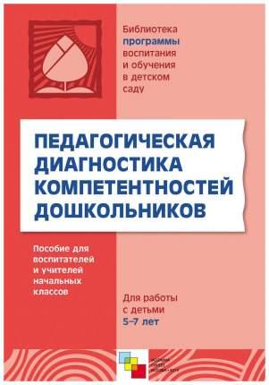 Книга Мозаика-Синтез педагогическая Диагностика компетентностей Дошкольников