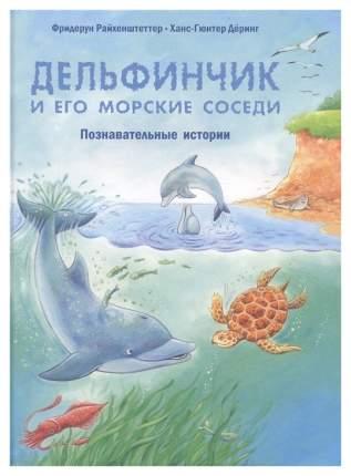 Дельфинчик и Его Морские Сосед и познавательные Истории