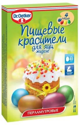 Красители для яиц Dr. Oetker перламутровые пищевые 20 г