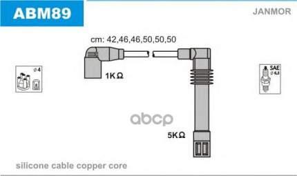 Комплект проводов зажигания JANMOR ABM89
