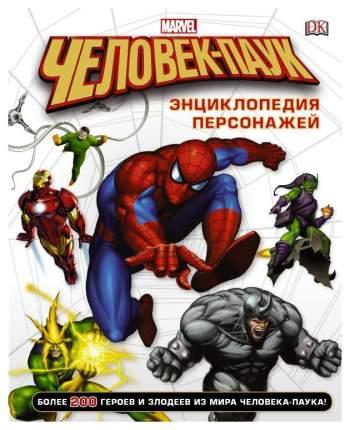 Комикс Человек-Паук, Энциклопедия персонажей
