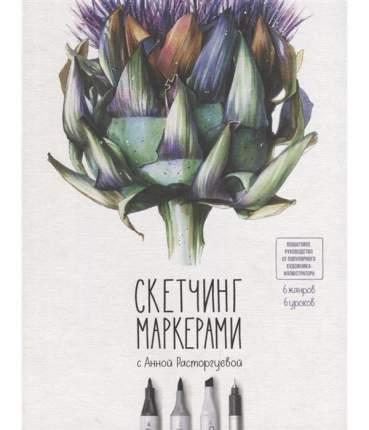 Книга Скетчинг маркерами с Анной Расторгуевой