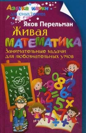Живая Математика. Занимательные Задачи для любознательных Умов