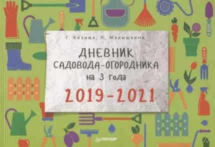 Книга Дневник Садовода-Огородника на 3 Года. 2019–2021