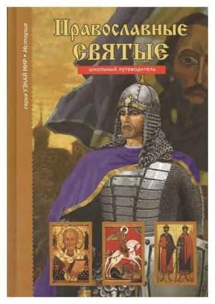 Книга Православные Святые: Школьный путеводитель