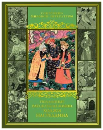 Книга Подлинные Рассказы из Жизни Ходжи насреддина
