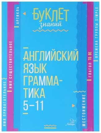 Английский Язык, Грамматика, 5-11 классы