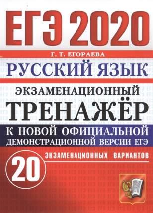 Егораева. ЕГЭ 2020. Русский язык. 20 вариантов. Экзаменационный тренажёр