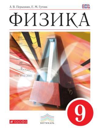 Перышкин, Физика, 9 кл, Учебник, (ФГОС)