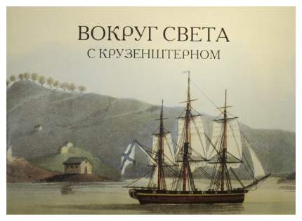 Книга Первая российская кругосветная экспедиция. Иллюстрированная хроника