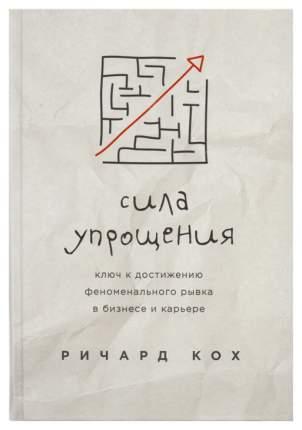 Книга Сила Упрощения. ключ к Достижению Феноменального Рывка В карьере и Бизнесе
