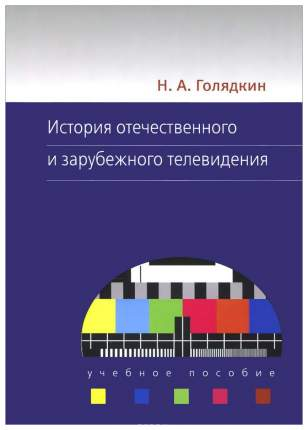 Книга История отечественного и зарубежного телевидения