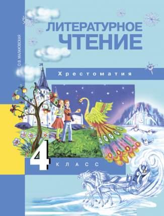 Малаховская, литературное Чтение 4 кл, Хрестоматия (Фгос)
