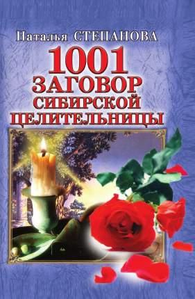 Книга 1001 Заговор Сибирской Целительницы