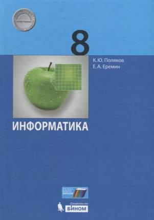 Поляков, Информатика, 8 класс Учебник (Фгос)