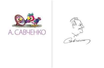 Добрые Сказки В Рисунках А. Савченко