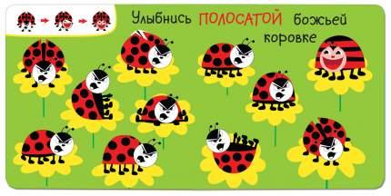 Книжка Развивающая Добрые наклейк и Улыбнись Розовой лягушке