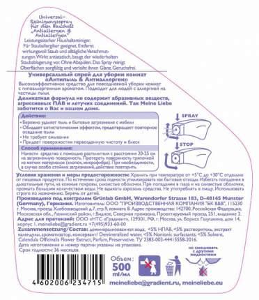 Чистящее средство Meine Liebe антипыль&антиаллерген для уборки комнат