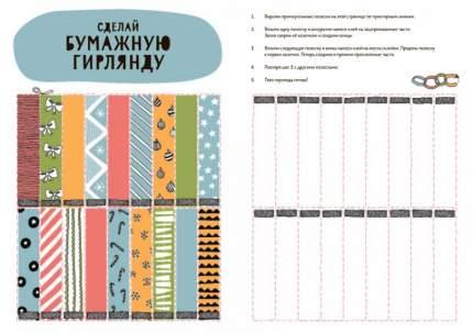 Бумажный Новый Год. Игры, поделки, Украшения