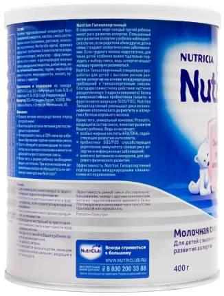 Молочная смесь гипоаллергенная Nutrilon 2 (c 6 месяцев) 400 г