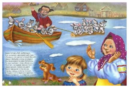 Книга Проф-Пресс Дед Мазай и зайцы