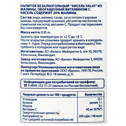 Кисель Valio малина 0.95 л