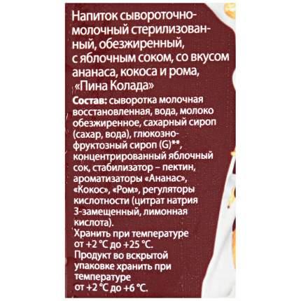 Напиток party Мажитэль сывороточно - молочный пина колада 950 г