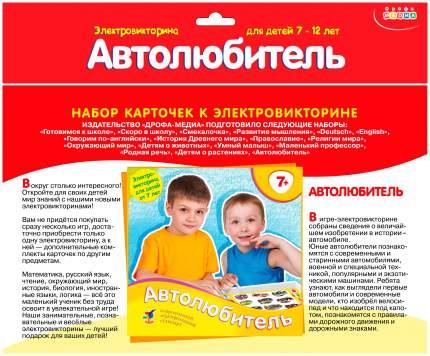 Дрофа-медиа Набор карточек. Автолюбитель., арт. 2988