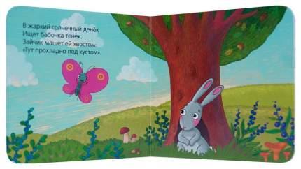 Мозаика-Синтез Бабочка (Книжки-Малютки) книга на картоне